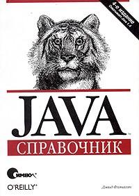 Devid_Flenagan__Java._Spravochnik.jpg