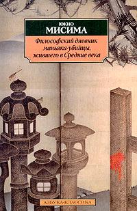Юкио Мисима - Философский дневник маньяка-убийцы, жившего в Средние века