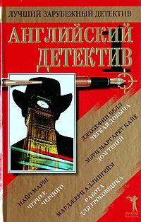 - Английский детектив - 1 (сборник)