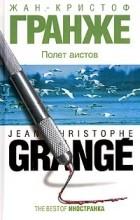 Жан-Кристоф Гранже - Полет аистов