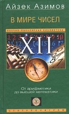 Айзек Азимов - В мире чисел. От арифметики до высшей математики