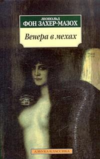 Госпожа жена ванда доминирует над мужем рабом в рассказе фото 325-208