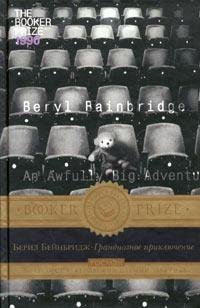 Берил Бейнбридж - Грандиозное приключение