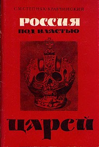 С. М. Степняк-Кравчинский - Россия под властью царей