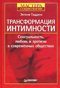 Энтони Гидденс - Трансформация интимности. Сексуальность, любовь и эротизм в современных обществах