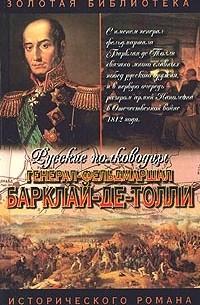 Вольдемар Балязин - Барклай-де-Толли. Верность и терпение