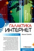 Мануэль Кастельс - Галактика Интернет. Размышления об Интернете, бизнесе и обществе