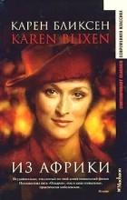 Карен Бликсен - Из Африки