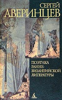 Сергей Аверинцев — Поэтика ранневизантийской литературы