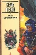 Олег Овчинников - Семь грехов