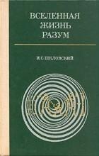 И. С. Шкловский - Вселенная. Жизнь. Разум