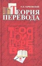 Н. К. Гарбовский - Теория перевода