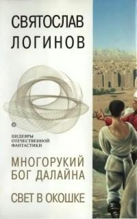 Святослав Логинов - Многорукий бог Далайна. Свет в окошке (сборник)