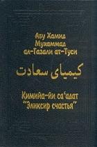 "Абу Хамид Мухаммад ал-Газали ат-Туси — Кимийа-йи са'адат. ""Эликсир счастья"""