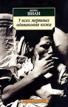 Борис Виан - У всех мертвых одинаковая кожа (сборник)