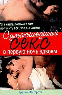 Секс о сумашедшие ночо