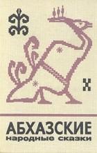 - Абхазские народные сказки