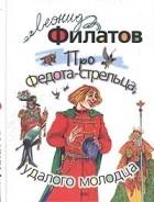 Леонид Филатов - Про Федота-стрельца, удалого молодца. Пьесы (сборник)