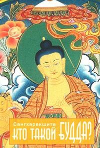 Сангхаракшита - Кто такой Будда?
