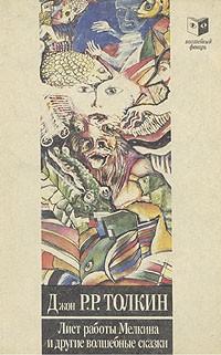 Джон Р. Р. Толкиен - Лист работы Мелкина и другие волшебные сказки