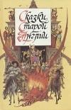 без автора - Сказки старой Англии