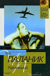 Чак Паланик - Уцелевший