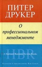 Питер Друкер - О профессиональном менеджменте