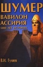 Гуляев В. - Шумер. Вавилон. Ассирия: 5000 лет истории