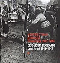 Никитин В. - Неизвестная блокада. Ленинград 1941-1944