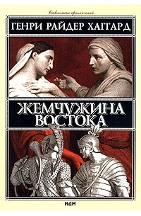 Генри Райдер Хаггард - Жемчужина востока