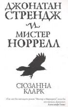 Сюзанна Кларк - Джонатан Стрендж и мистер Норрелл