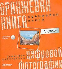 Дмитрий Рудаков - Оранжевая книга цифровой фотографии (+ CD-ROM) (сборник)