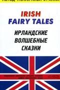 без автора - Irish Fairy Tales / Ирландские волшебные сказки (сборник)