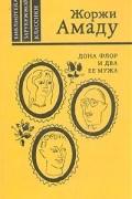 Жоржи Амаду - Дона Флор и два её мужа