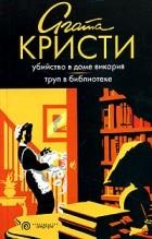 Агата Кристи - Убийство в доме викария. Труп в библиотеке (сборник)