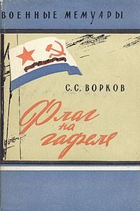 С. С. Ворков - Флаг на гафеле