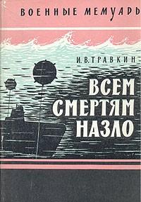 И. В. Травкин - Всем смертям назло