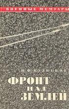 Н. Ф. Кузнецов - Фронт над землей