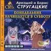 Аркадий Стругацкий, Борис Стругацкий — Понедельник начинается в субботу (аудиокнига MP3 на 2 CD)