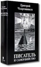 Григорий Чхартишвили - Писатель и самоубийство (комплект из 2 книг)