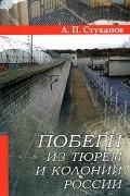 А. П. Стуканов - Побеги из тюрем и колоний России