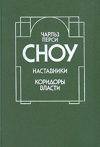 Чарльз Перси Сноу - Наставники. Коридоры власти (сборник)