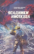 Александр Абрамов, Сергей Абрамов - Всадники ниоткуда. Рай без памяти