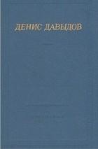 Денис Давыдов - Денис Давыдов. Стихотворения