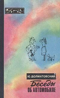 Юрий Долматовский - Беседы об автомобиле