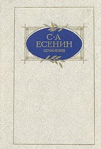 С. А. Есенин - С. А. Есенин. Сочинения