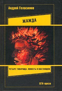 Андрей Геласимов - Жажда