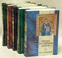 Ф. И. Успенский — История Византийской империи. Комплект в пяти томах