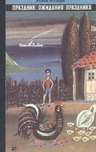 Фазиль Искандер - Праздник ожидания праздника (сборник)