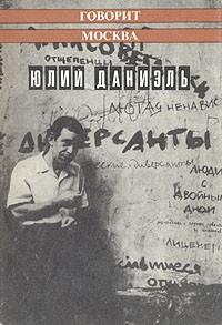 Юлий Даниэль - Говорит Москва